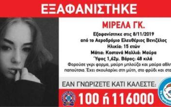 Εξαφανίστηκε 15χρονη από το «Ελευθέριος Βενιζέλος»