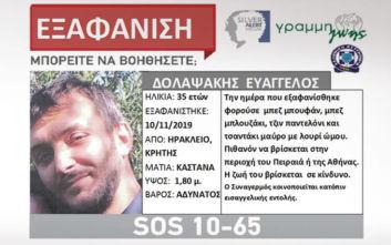 Εξαφανίστηκε 35χρονος από το Ηράκλειο Κρήτης