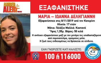 Συναγερμός στην Κατερίνη: Εξαφανίστηκε η 17χρονη Μαρία - Ιωάννα