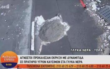 Βίντεο από τη στιγμή της έκρηξης σε βενζινάδικο στα Γλυκά Νερά