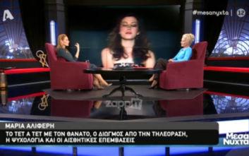 Μαρία Αλιφέρη: Με έδιωξαν από την τηλεόραση γιατί θεωρήθηκα σύμβολο της Δεξιάς