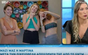 GNTM 2: Η Μαρτίνα εξήγησε τι σημαίνει τελικά το όνομα των FF