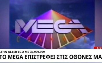 Η ανακοίνωση των πρώην εργαζόμενων του Mega