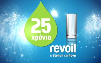 Η προσφορά της REVOIL για τα 25 χρόνια λειτουργίας της