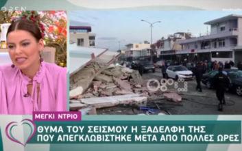 Μέγκι Ντρίο: Σε κώμα η ξαδέλφη της μετά το φονικό σεισμό στην Αλβανία