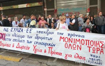 Διαμαρτυρία εργαζομένων σε προνοιακές μονάδες, συγκέντρωση στο Εργασίας