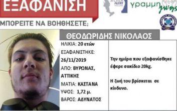 Συναγερμός στον Βύρωνα με εξαφάνιση 20χρονου