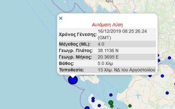 Σεισμός τώρα στην Κεφαλονιά