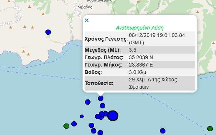 Νέος σεισμός τώρα στην Κρήτη