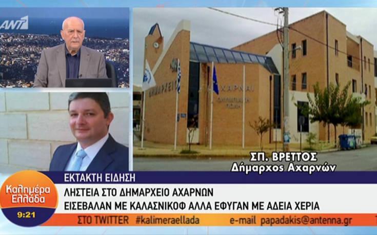 Απόπειρα ληστείας με καλάσνικοφ στο Δημαρχείο Αχαρνών