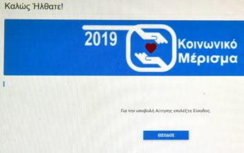 Κοινωνικό μέρισμα 2019: Ανοίγει αύριο σελίδα για ενστάσεις