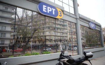 Συνελήφθη μία νεαρή γυναίκα για την εισβολή στο ραδιόφωνο της ΕΡΤ3