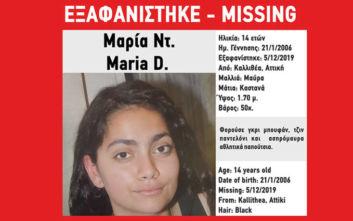 Συναγερμός στην Καλλιθέα για την εξαφάνιση της 14χρονης Μαρίας