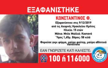 Missing Alert: Εξαφανίστηκε ο 15χρονος Κωνσταντίνος από την Κρήτη