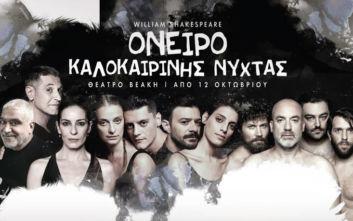 Τελευταίες παραστάσεις για το «Όνειρο Καλοκαιρινής Νύχτας» σε σκηνοθεσία Χειλάκη – Δούνια