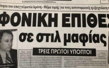 Κώστας Σολδάτος: Έφυγε από τη ζωή ο θρυλικός «αστυνόμος της Κρήτης» που έπιασε τον Ρωχάμη