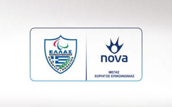 Nova και Ελληνική Παραολυμπιακή Επιτροπή: Μια σταθερή σχέση έμπρακτης στήριξης!