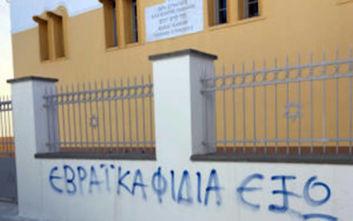 Τρίκαλα: Άγνωστοι έγραψαν υβριστικό σύνθημα έξω από την εβραϊκή συναγωγή