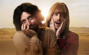 Χαμός με τη νέα ταινία του Netflix που δείχνει ομοφυλόφιλο τον Ιησού