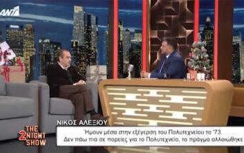Ο Νίκος Αλεξίου για το «Της Ελλάδος τα παιδιά»: Δεν με πειράζει που με συνοδεύει ο «Πλαπούτας»