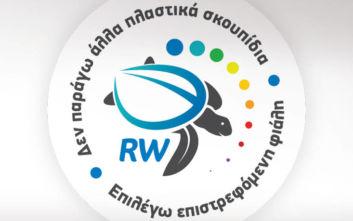 Διάκριση για την καμπάνια της RAINBOW WATERS κατά του πλαστικού μίας χρήσης