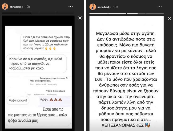 Η Άννα Χατζή δημοσίευσε τα υβριστικά μηνύματα που δέχεται – Newsbeast