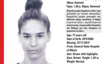 Αγωνία με την εξαφάνιση 17χρονης από το Γενικό Κρατικό Νίκαιας