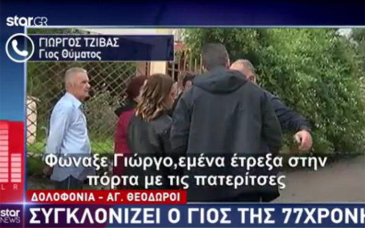 Συγκλονίζει ο γιος της 77χρονης στους Αγίους Θεοδώρους: Πέρασαν από πάνω της, τη διέλυσαν
