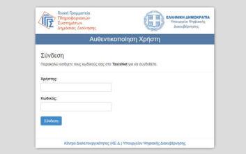 Koinonikomerisma.gr: Πώς θα κάνετε την αίτηση
