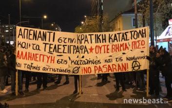 Πορεία στο κέντρο της Αθήνας για το τελεσίγραφο Χρυσοχοΐδη