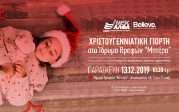 Μια χριστουγεννιάτικη «αγκαλιά» για τα παιδιά του «ΜΗΤΕΡΑ» από το ΙΕΚ ΑΛΦΑ Αθήνας