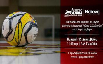 Η κοινωνική πρωτοβουλία των ΙΕΚ ΑΛΦΑ γίνεται πραγματικότητα στις 15 Δεκεμβρίου στο ΔΑΚ Γλυφάδας