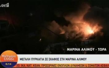 Φωτιά σε σκάφος στη Μαρίνα Αλίμου: Ιστιοπλοϊκό καταστράφηκε ολοσχερώς