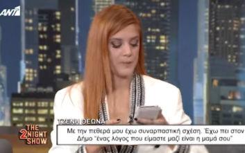 Η Τζένη Θεωνά καλεί τον Δήμο Αναστασιάδη κι ακολουθεί ένας ιδιαίτερος διάλογος