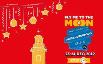 Χριστουγεννιάτικα έθιμα από την Αλεξανδρούπολη  στο αεροδρόμιο της Αθήνας