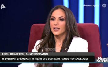 Ανθή Βούλγαρη: Με έβαλαν στο κρεβάτι, μου φόρεσαν το σκουφί και λέω «Παναγία μου, πού πάω»