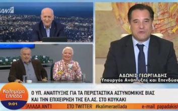 Άδωνις Γεωργιάδης: Η ΕΛ.ΑΣ. είναι μακράν η πιο ήπια και απαλή αστυνομία της Δύσης