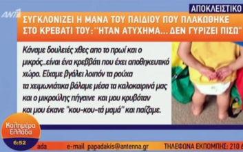 Ίλιον: Η μητέρα του 2,5 ετών αγοριού περιγράφει όσα έγιναν το μοιραίο βράδυ