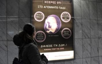 Η διαφήμιση που προκάλεσε αντιδράσεις και η εντολή να κατέβει