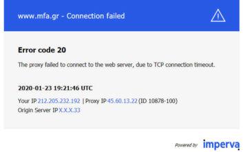 «Έπεσε» η ιστοσελίδα του Υπουργείου Εξωτερικών