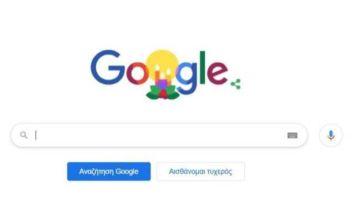 Στο κλίμα των εορτών το σημερινό Google Doodle