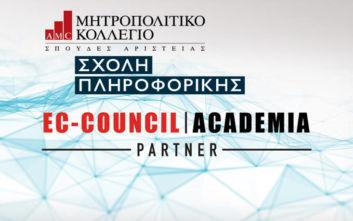 Παροχή κορυφαίων προγραμμάτων πιστοποίησης στο Cybersecurity απο το Μητροπολιτικό Κολλέγιο