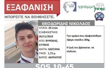 Αγωνία για τον 20χρονο Νικόλα: Νέα στοιχεία «δείχνουν» διαδίκτυακό παιχνίδι πίσω από την εξαφάνισή του