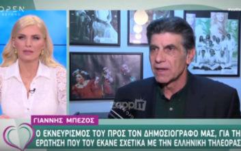 Γιάννης Μπέζος: Ο έντονος εκνευρισμός στην κάμερα με ερώτηση που δέχτηκε για την ελληνική τηλεόραση