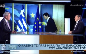 Τι λέει σήμερα ο Αλέξης Τσίπρας και το δημοψήφισμα του 2015