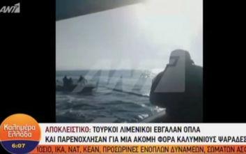 Τούρκοι λιμενικοί παρενόχλησαν ψαράδες στην Κάλυμνο