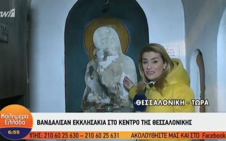 Θεσσαλονίκη: Έκαψαν την εικόνα της Παναγίας σε εκκλησάκι