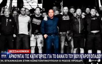 Πατέρας νεκρού Βούλγαρου οπαδού: «Ήταν σκοτωμένος, τον είχαν διαλύσει»