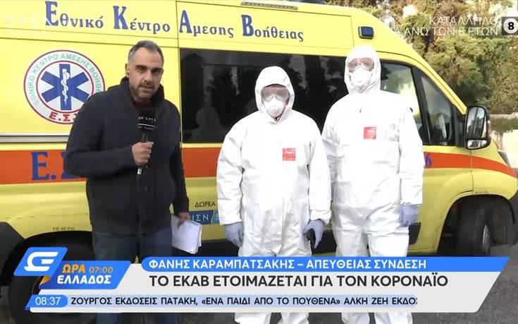 Κοροναϊός: Σε ετοιμότητα το ΕΚΑΒ για ύποπτο κρούσμα στην Ελλάδα
