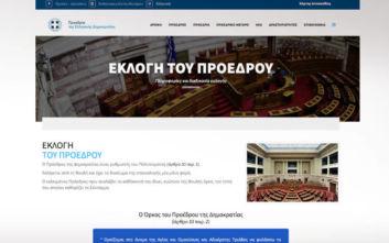 Η αλλαγή στην ιστοσελίδα της Προεδρίας της Δημοκρατίας μετά τις αποκαλύψεις του newsbeast